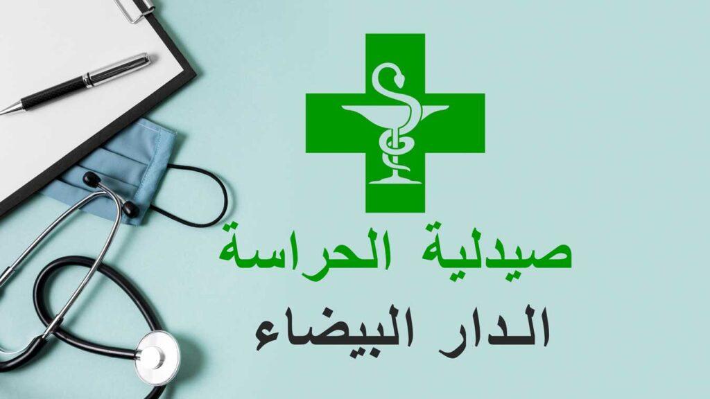 صيدلية الحراسة الدار البيضاء