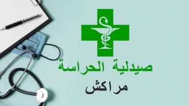 صيدلية الحراسة مراكش